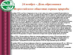 24 ноября – День образования Всероссийского общества охраны природы В ноября