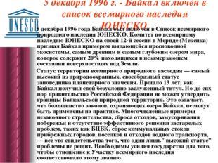 5 декабря 1996 г. - Байкал включен в список всемирного наследия ЮНЕСКО 5 дека