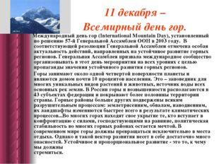 11 декабря – Всемирный день гор. Международный день гор (International Mounta