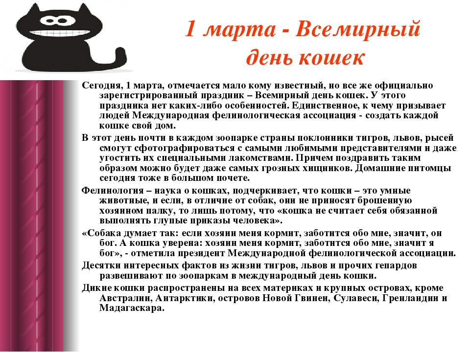 1 марта - Всемирный день кошек Сегодня, 1 марта, отмечается мало кому известн...