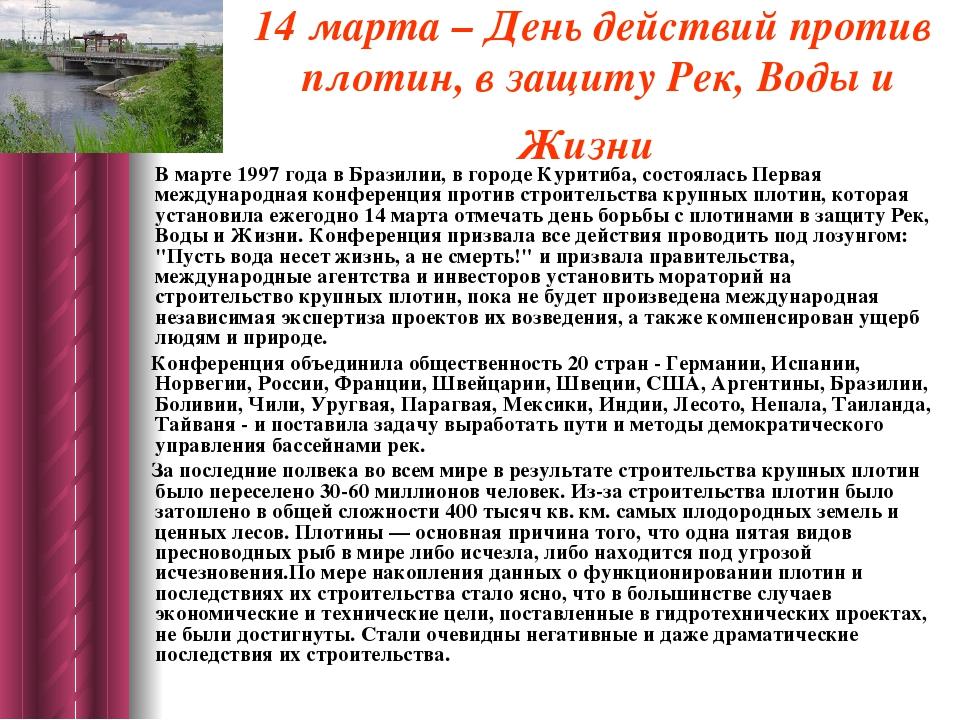 14 марта – День действий против плотин, в защиту Рек, Воды и Жизни В марте 19...