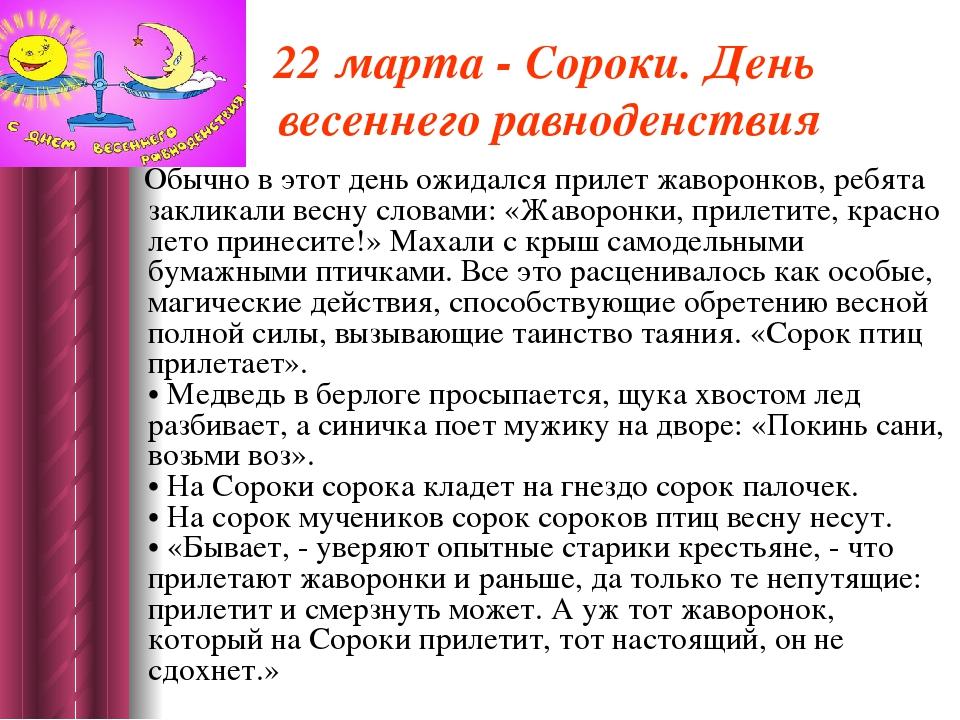 22 марта - Сороки. День весеннего равноденствия Обычно в этот день ожидался...