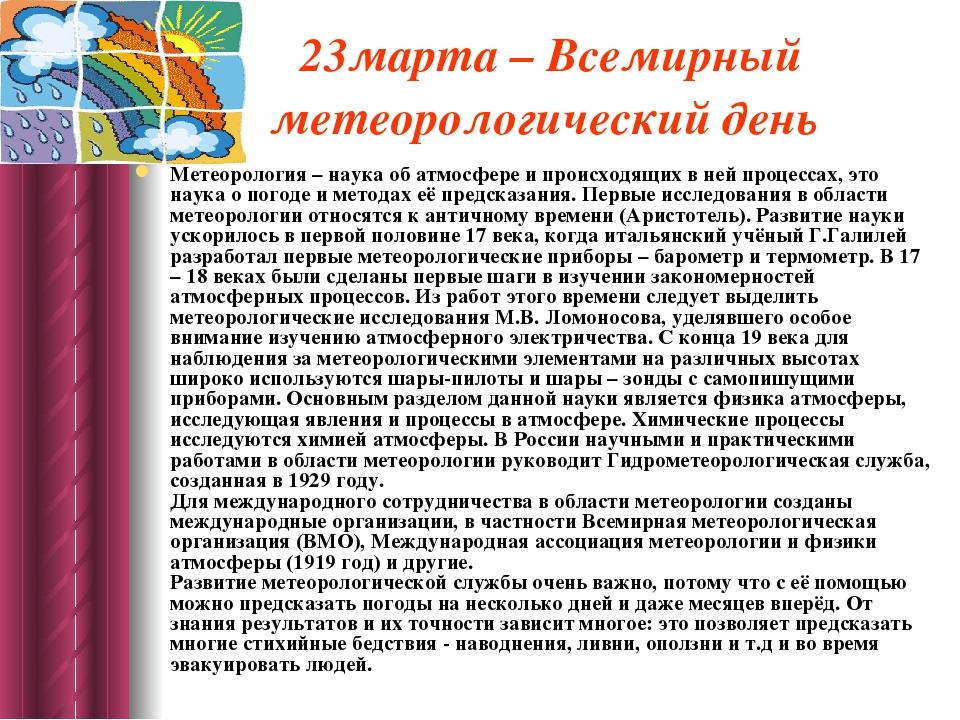 23марта – Всемирный метеорологический день Метеорология – наука об атмосфере...