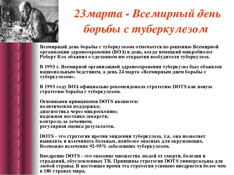 23марта - Всемирный день борьбы с туберкулезом Всемирный день борьбы с туберк...