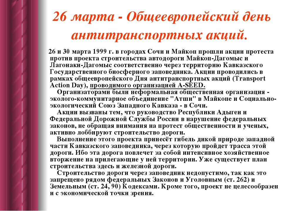 26 марта - Общеевропейский день антитранспортных акций. 26 и 30 марта 1999 г....