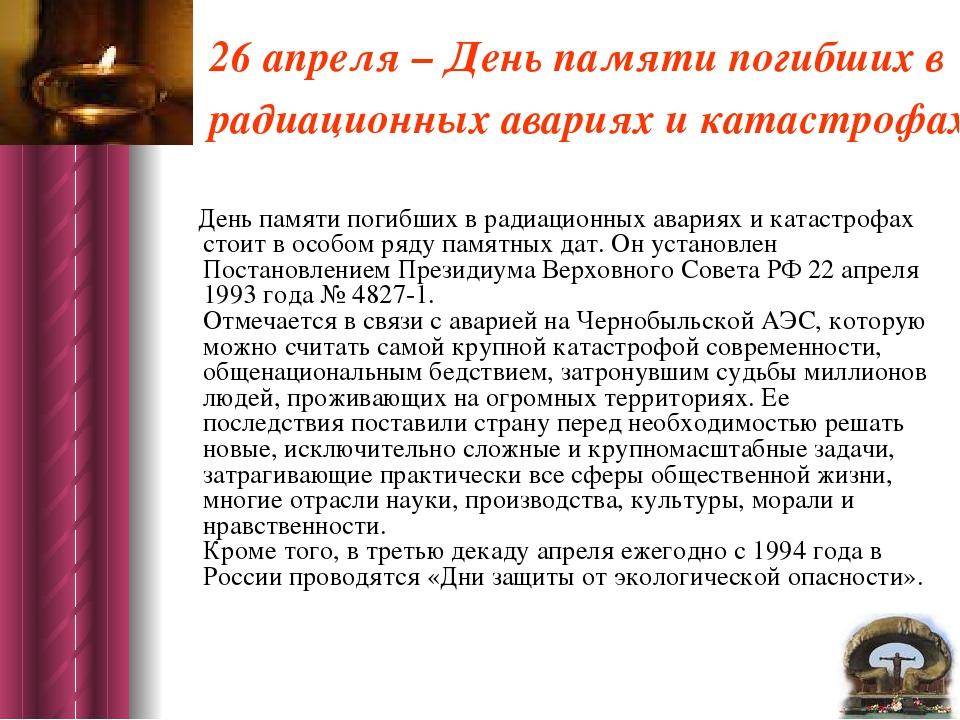 26 апреля – День памяти погибших в радиационных авариях и катастрофах. День п...