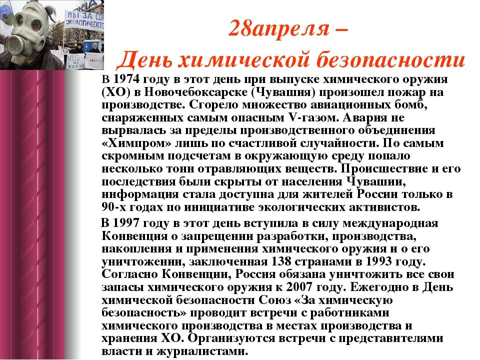 28апреля – День химической безопасности В 1974 году в этот день при выпуске х...