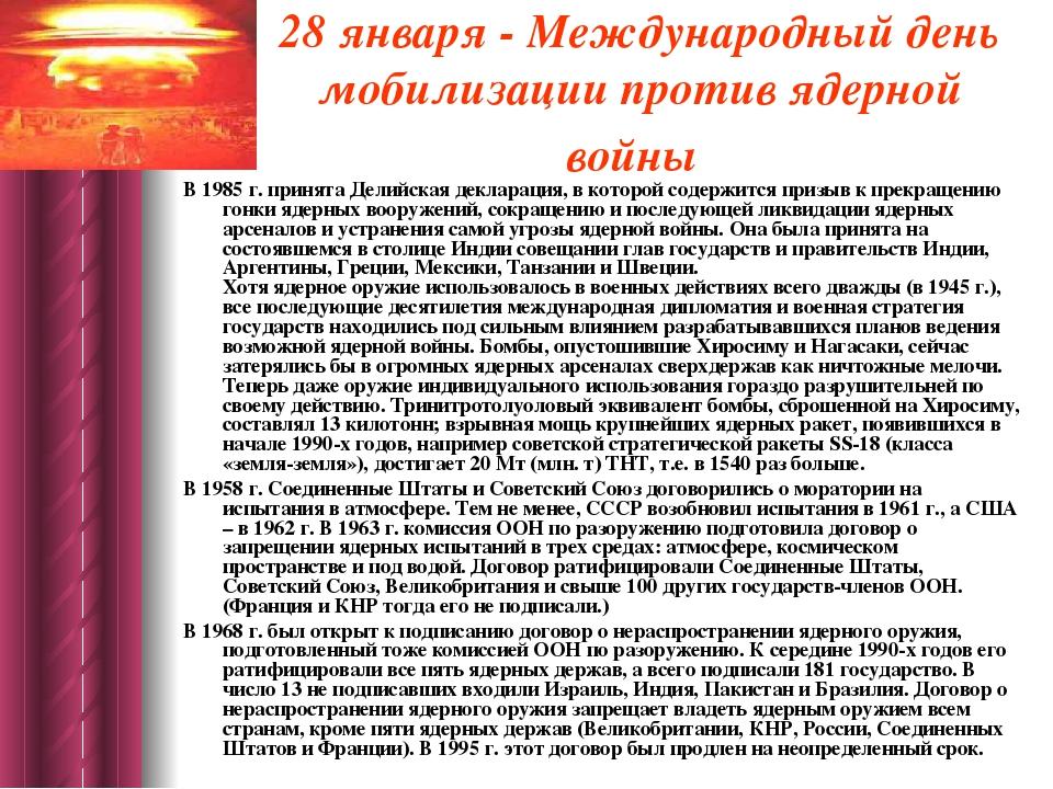 28 января - Международный день мобилизации против ядерной войны В 1985 г. при...