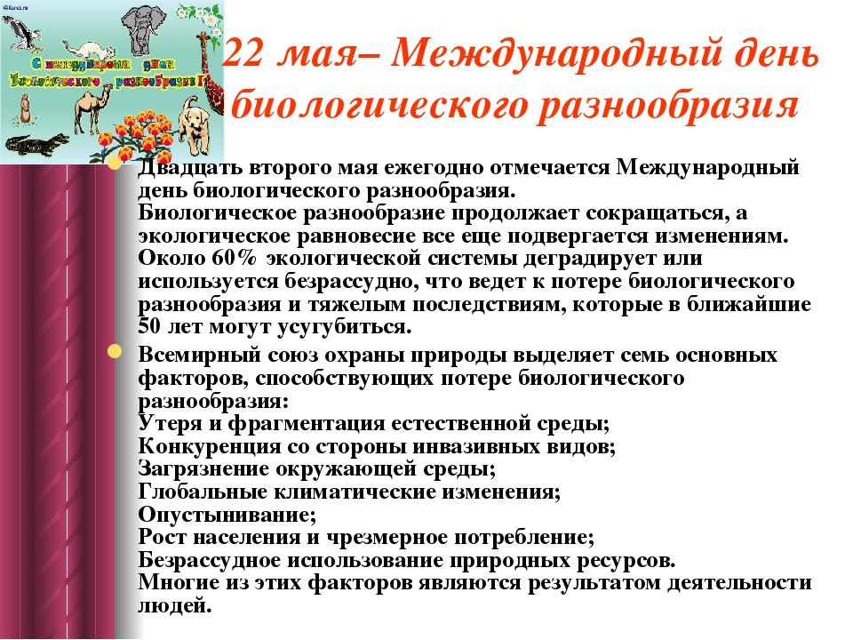 22 мая– Международный день биологического разнообразия Двадцать второго мая е...