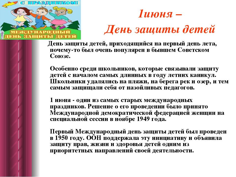 1июня – День защиты детей День защиты детей, приходящийся на первый день лета...