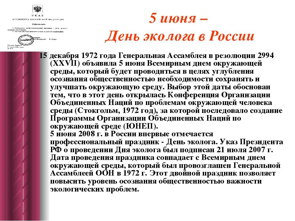 5 июня – День эколога в России 15 декабря 1972 года Генеральная Ассамблея в р...