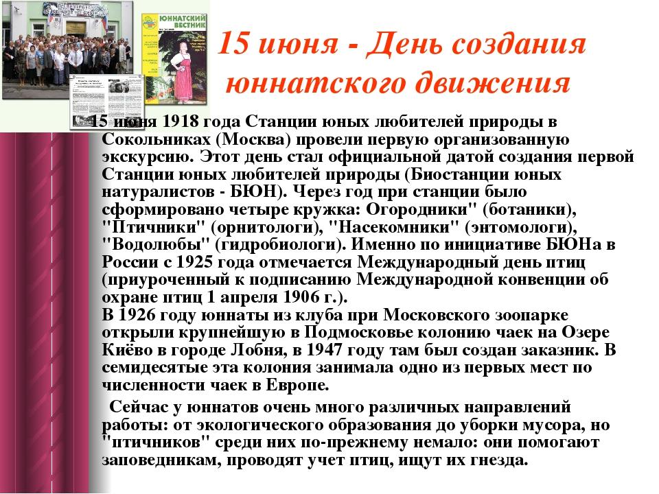 15 июня - День создания юннатского движения 15 июня 1918 года Станции юных л...