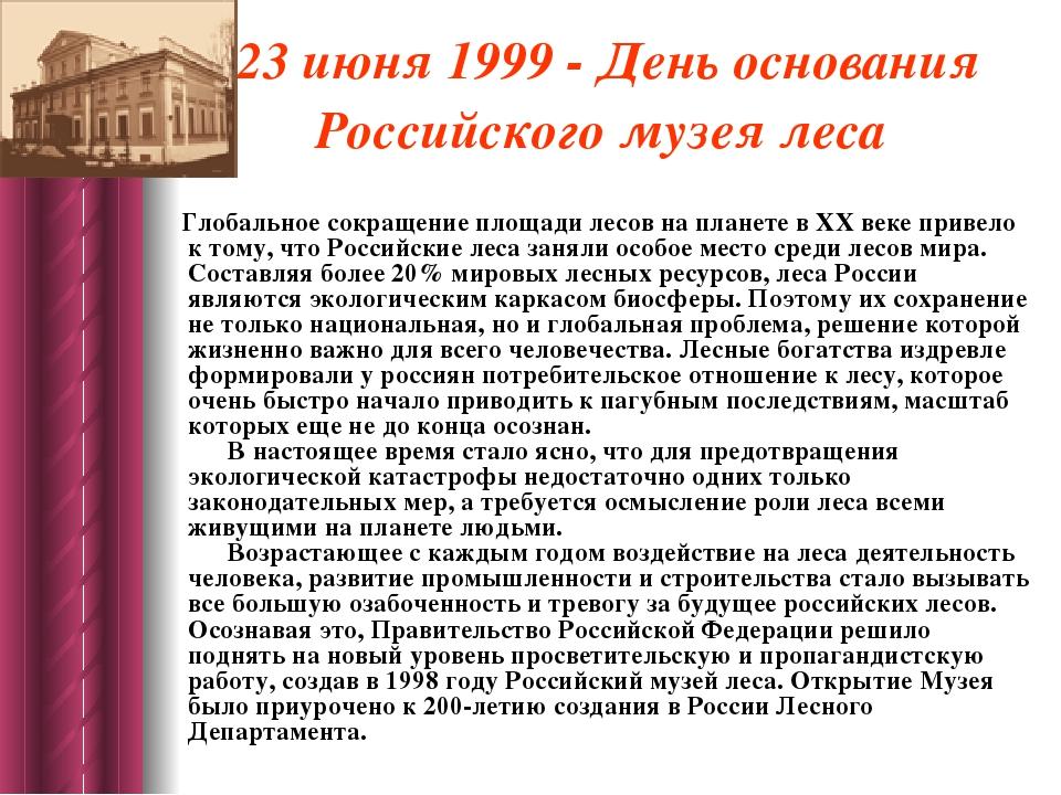 23 июня 1999 - День основания Российского музея леса Глобальное сокращение пл...