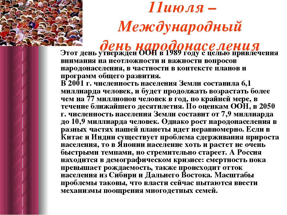 11июля – Международный день народонаселения Этот день утвержден ООН в 1989 го...