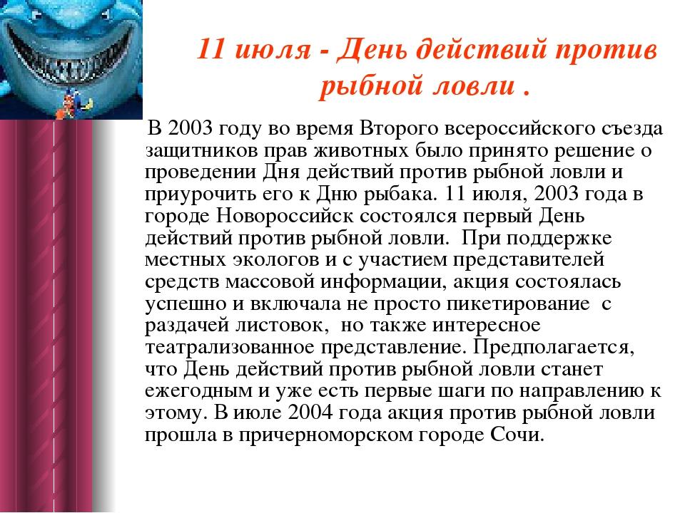 11 июля - День действий против рыбной ловли . В2003 году во время Второго в...