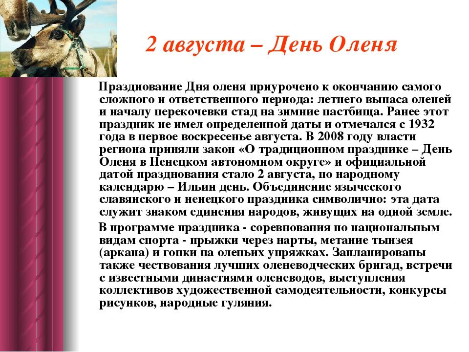 2 августа – День Оленя Празднование Дня оленя приурочено к окончанию самого...