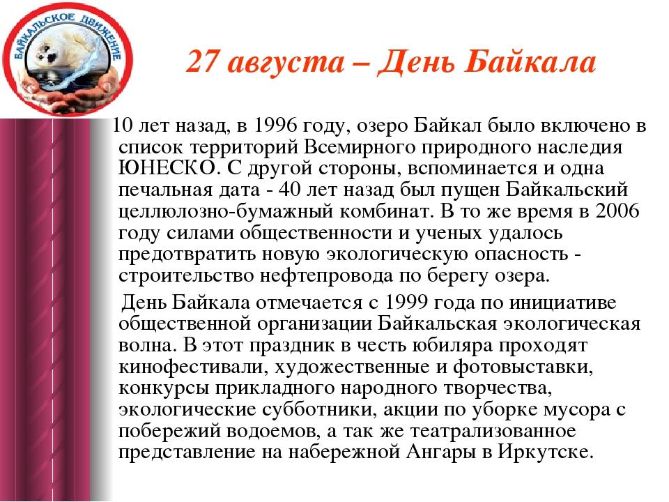 27 августа – День Байкала 10 лет назад, в 1996 году, озеро Байкал было включе...