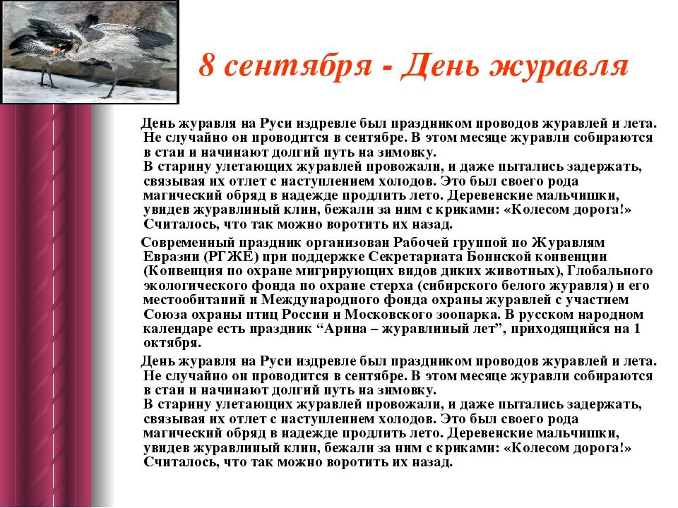 8 сентября - День журавля День журавля на Руси издревле был праздником прово...