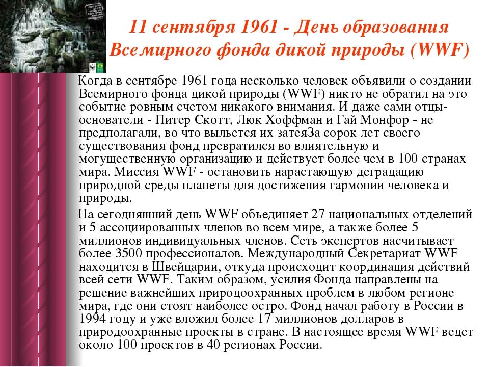 11 сентября 1961 - День образования Всемирного фонда дикой природы (WWF) Ког...