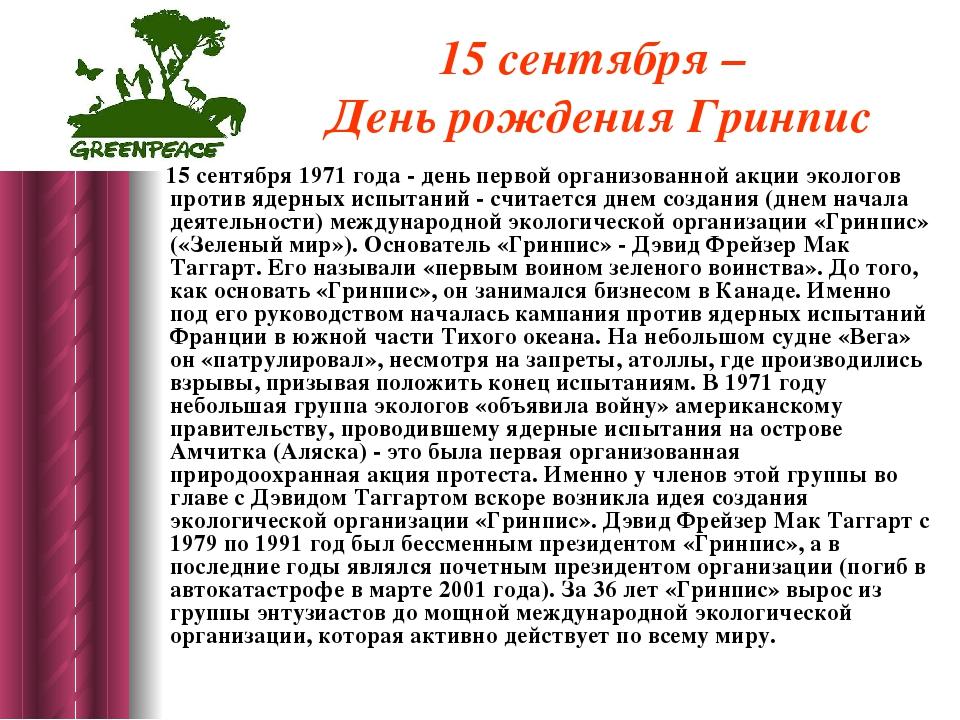 15 сентября – День рождения Гринпис 15 сентября 1971 года - день первой орга...