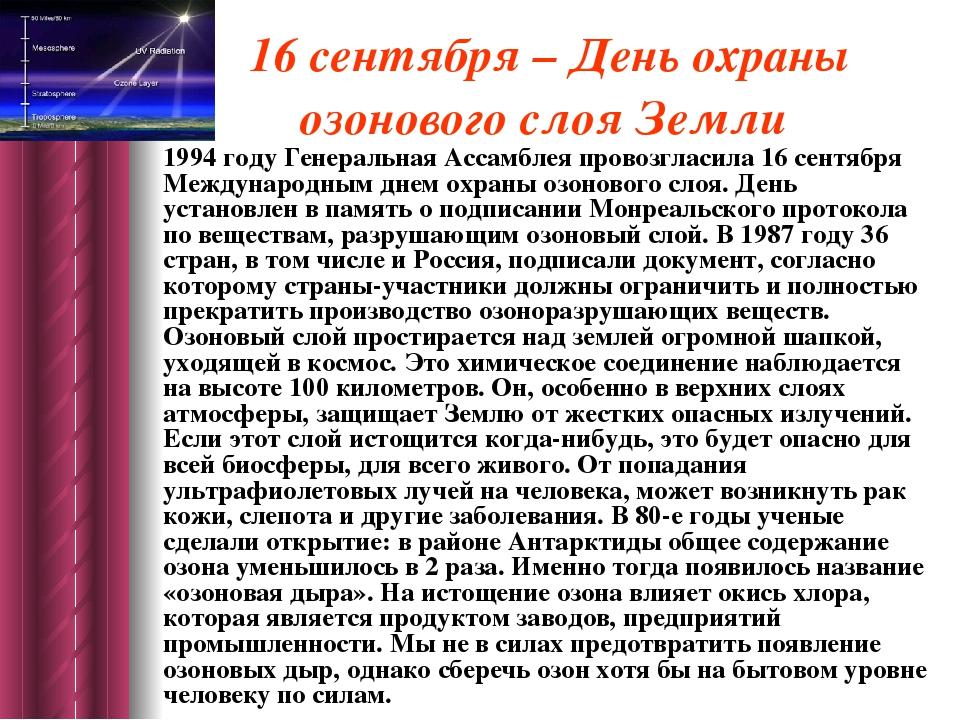 16 сентября – День охраны озонового слоя Земли 1994 году Генеральная Ассамбле...