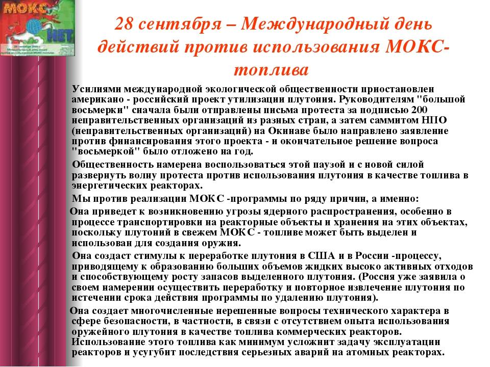 28 сентября – Международный день действий против использования МОКС-топлива У...