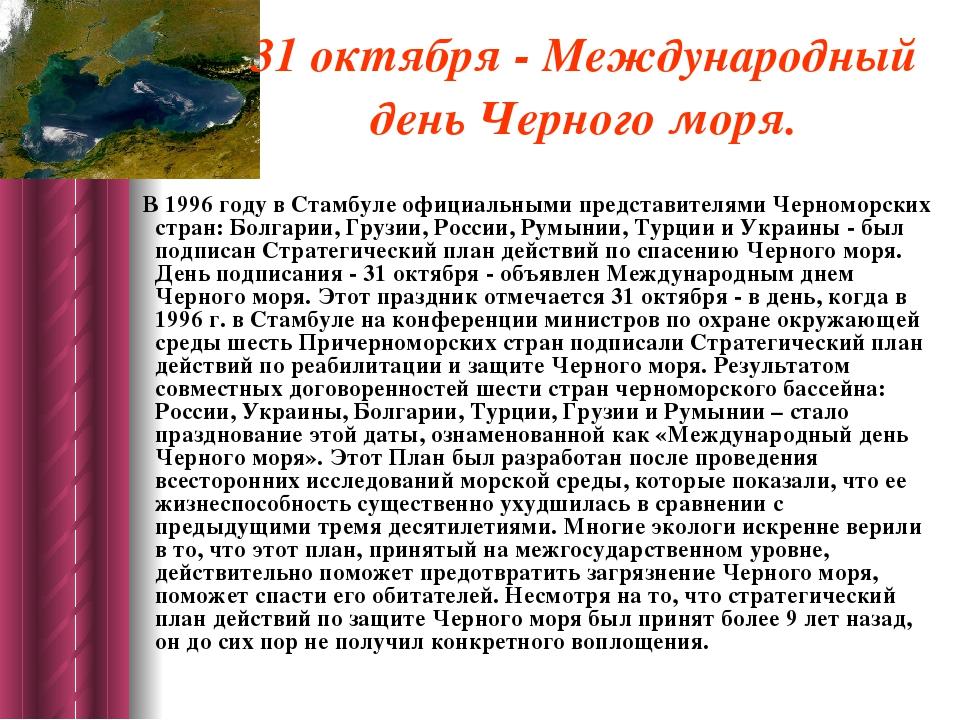 31 октября - Международный день Черного моря. В 1996 году в Стамбуле официаль...