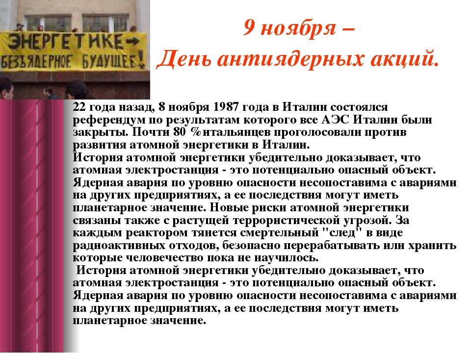 9 ноября – День антиядерных акций.  22 года назад, 8 ноября 1987 года в Итал...
