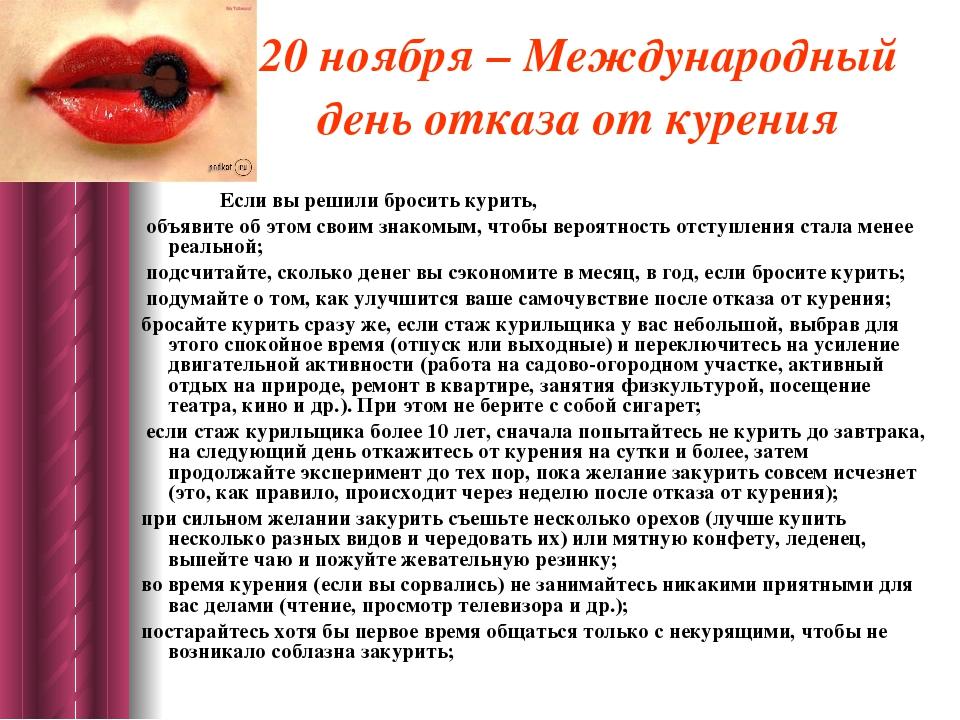 20 ноября – Международный день отказа от курения Если вы решили бросить курит...