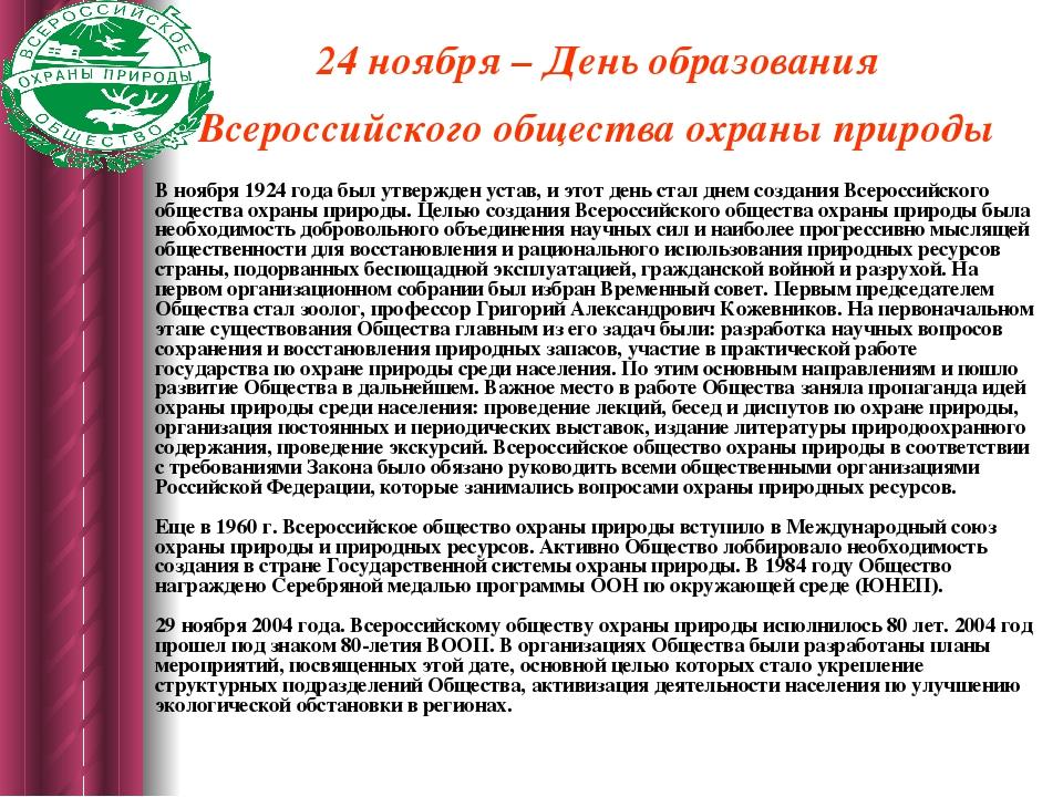 24 ноября – День образования Всероссийского общества охраны природы В ноября...