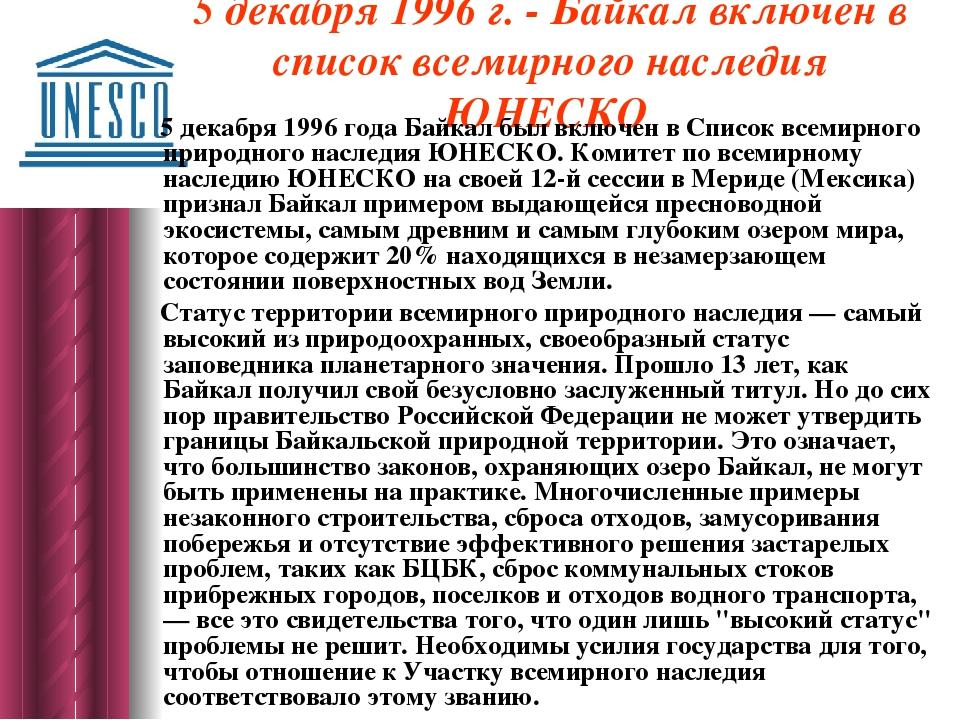 5 декабря 1996 г. - Байкал включен в список всемирного наследия ЮНЕСКО 5 дека...