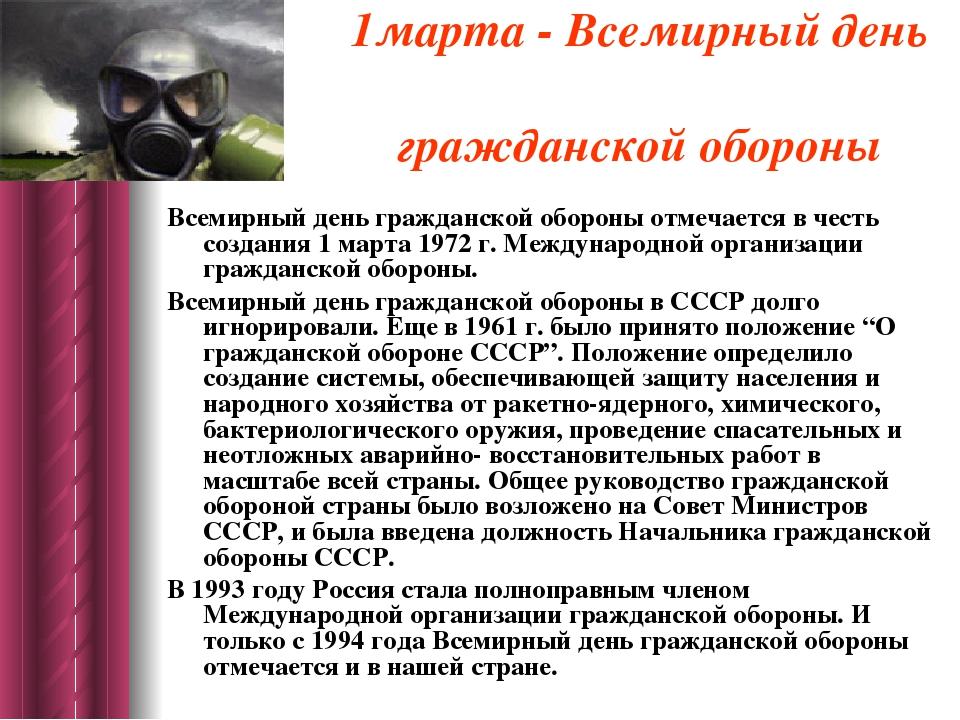 1марта - Всемирный день гражданской обороны Всемирный день гражданской оборон...