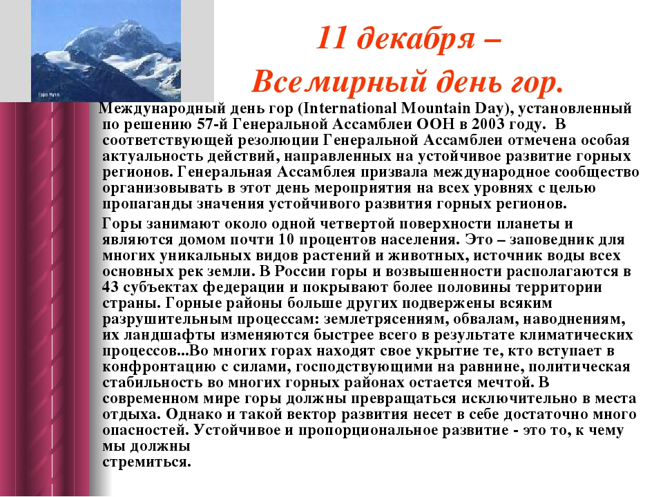 11 декабря – Всемирный день гор. Международный день гор (International Mounta...