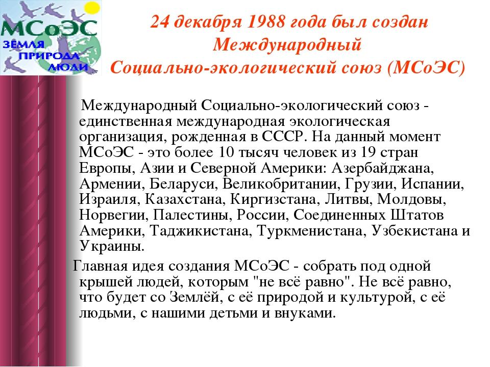 24 декабря 1988 года был создан Международный Социально-экологический союз (...
