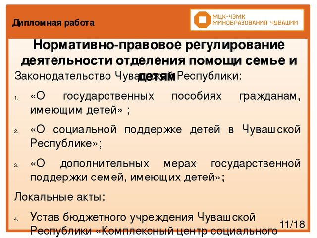 Презентация по праву социального обеспечения Социальная защита  Дипломная работа Законодательство Чувашской Республики О государственных п