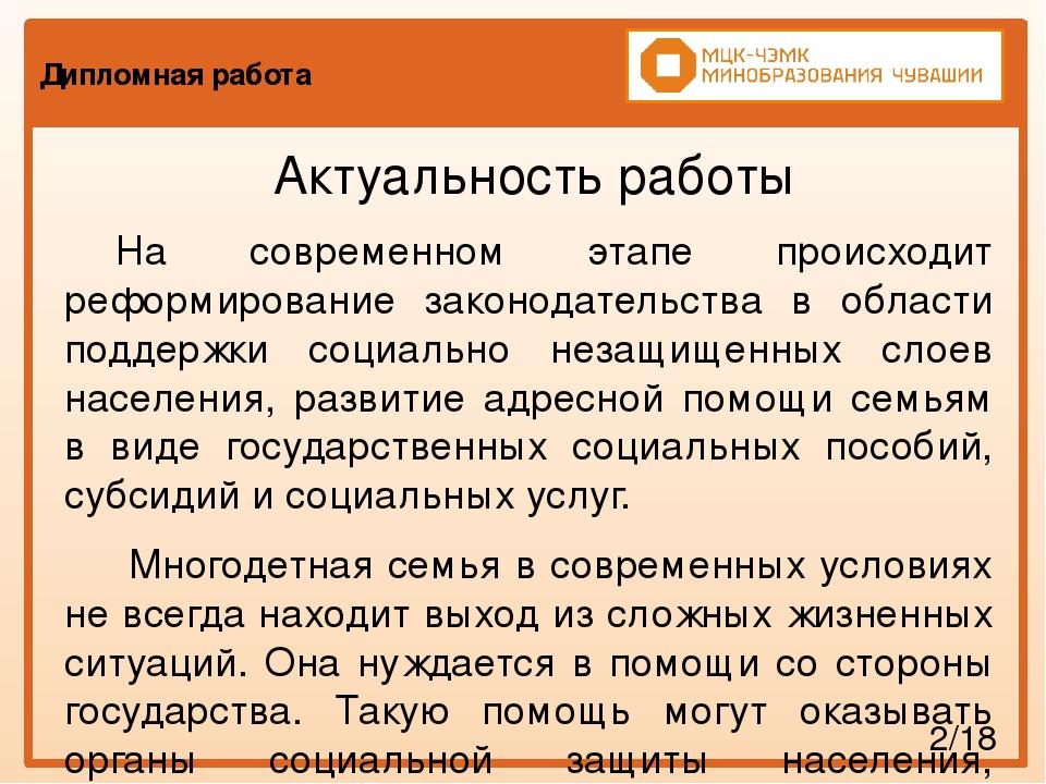 Презентация по праву социального обеспечения Социальная защита  слайда 2 Дипломная работа Актуальность работы На современном этапе происходит реформи