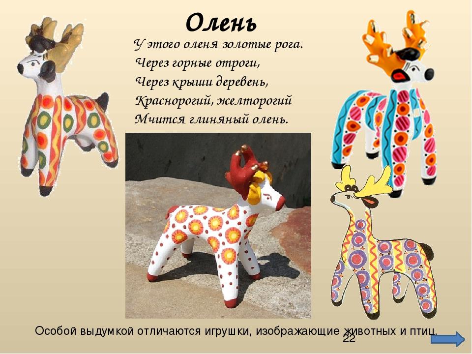 хвойных олешек дымковская игрушка картинки лепка схема учебке
