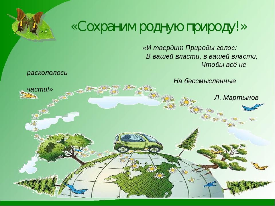 Сценарий экологического фестиваля сохраним природу родного края