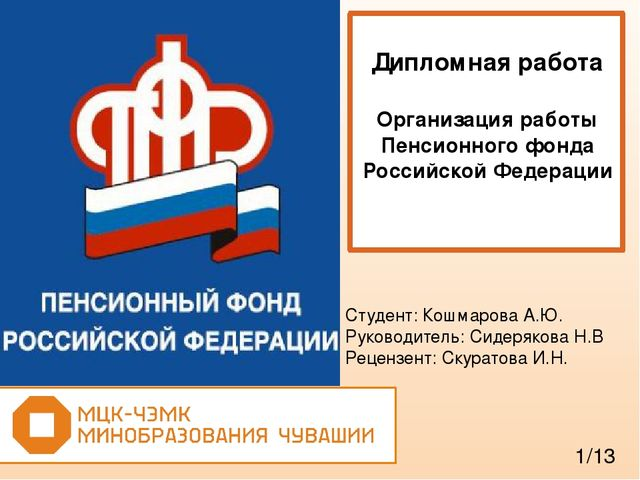 Пенсионный фонд дипломная работа 1973