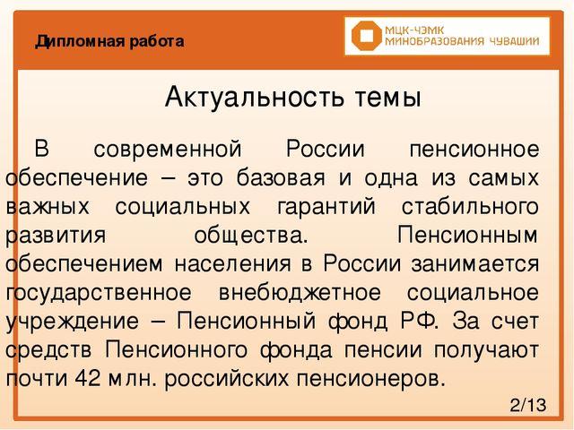 Презентация по праву социального обеспечения Организация работы  Дипломная работа Актуальность темы В современной России пенсионное обеспечен