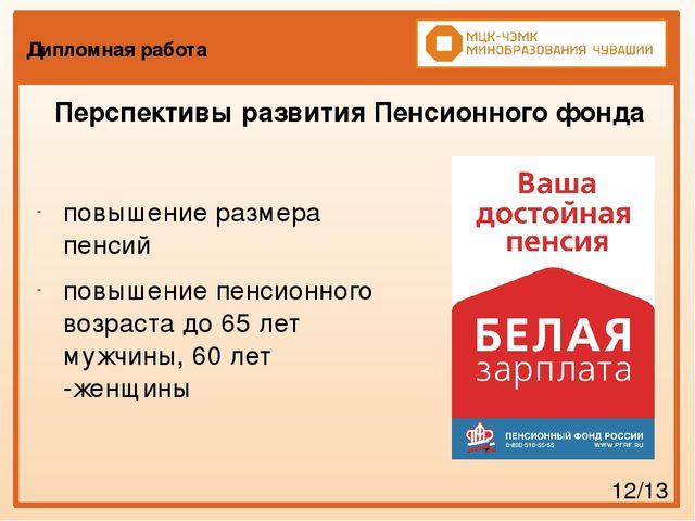 Презентация по праву социального обеспечения Организация работы  Дипломная работа 12 13 повышение размера пенсий повышение пенсионного возрас