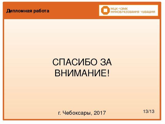 Презентация по праву социального обеспечения Организация работы  Дипломная работа СПАСИБО ЗА ВНИМАНИЕ 13 13 г Чебоксары 2017