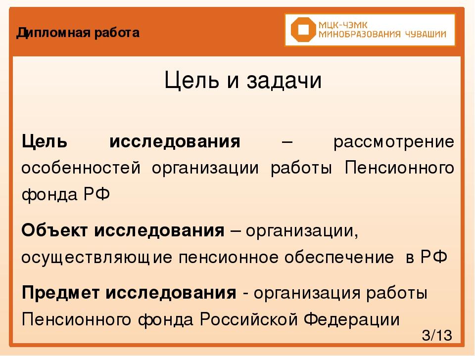Презентация по праву социального обеспечения Организация работы  слайда 3 Дипломная работа Цель и задачи Цель исследования рассмотрение особенностей
