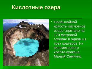 Кислотные озера Необычайной красоты кислотное озеро спрятано на 170 метровой
