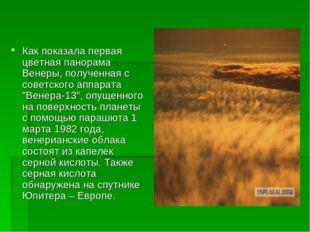 Как показала первая цветная панорама Венеры, полученная с советского аппарата