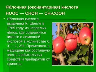 Яблочная (оксиянтарная) кислота HOOC — CHOH — CH2COOH Яблочная кислота выделе