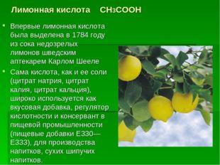 Лимонная кислота СН3СООН Впервые лимонная кислота была выделена в 1784 году и