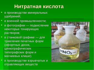 Нитратная кислота в производстве минеральных удобрений; в военной промышленн