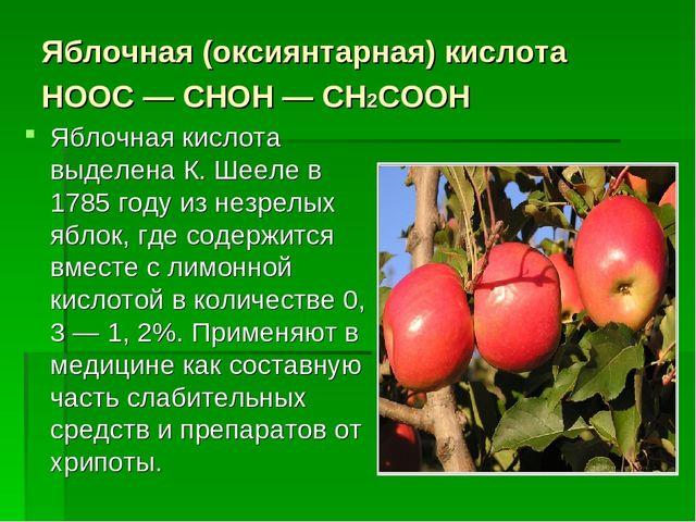 Яблочная (оксиянтарная) кислота HOOC — CHOH — CH2COOH Яблочная кислота выделе...