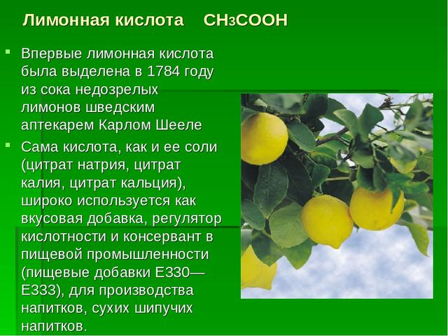 Лимонная кислота СН3СООН Впервые лимонная кислота была выделена в 1784 году и...